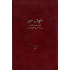 NT, Iraans Azeri