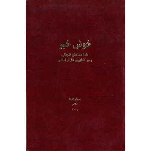 Nieuwe Testament Iraans Azeri