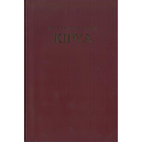 Het Nieuwe Testament Kisongye
