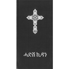 Bijbel Tigrinya (NT)