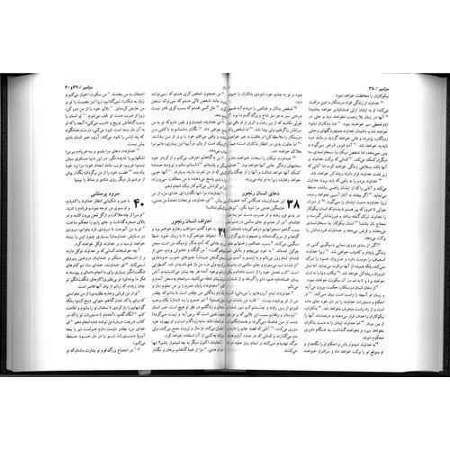 Bijbel Farsi, begrijpelijke taal