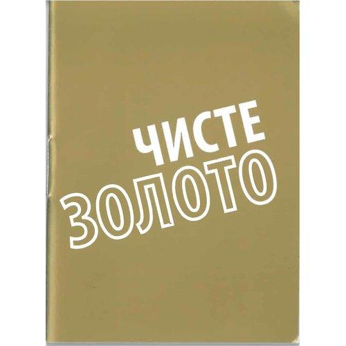Oekraïens  Zuiver goud