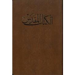 Bijbel. Arabisch Nieuwe 'van Dyck' vertaling