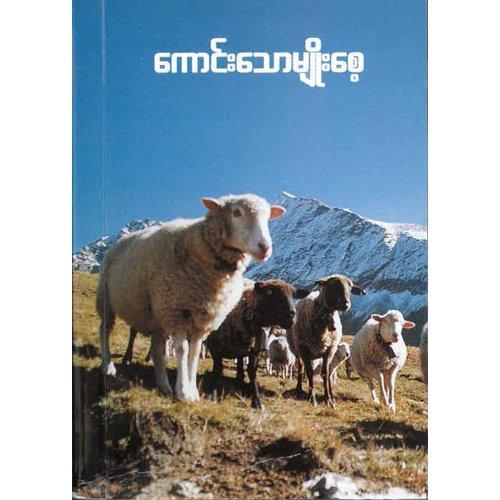 Het Goede Zaad A6 tijdloos Birmees boekkalender