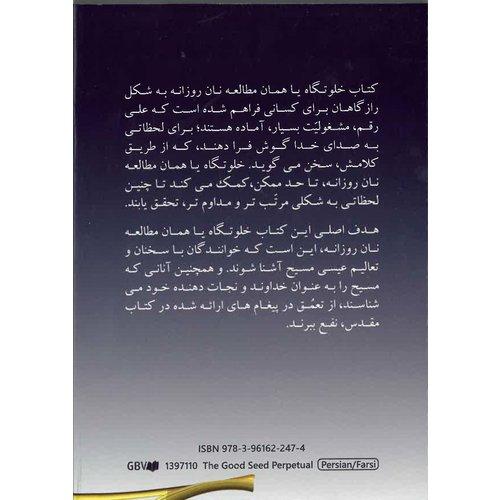 Het Goede Zaad A6 tijdloos Farsi boekkalender