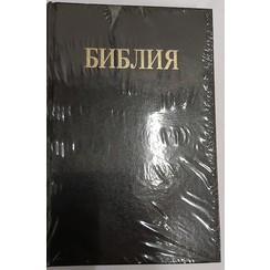Bijbel Bulgaars 13x18 zwart