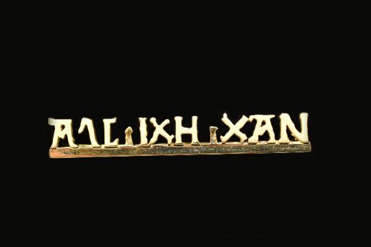 Anneke Coppens Unique gold ring 'Alc ixh xan' - Anneke Coppens