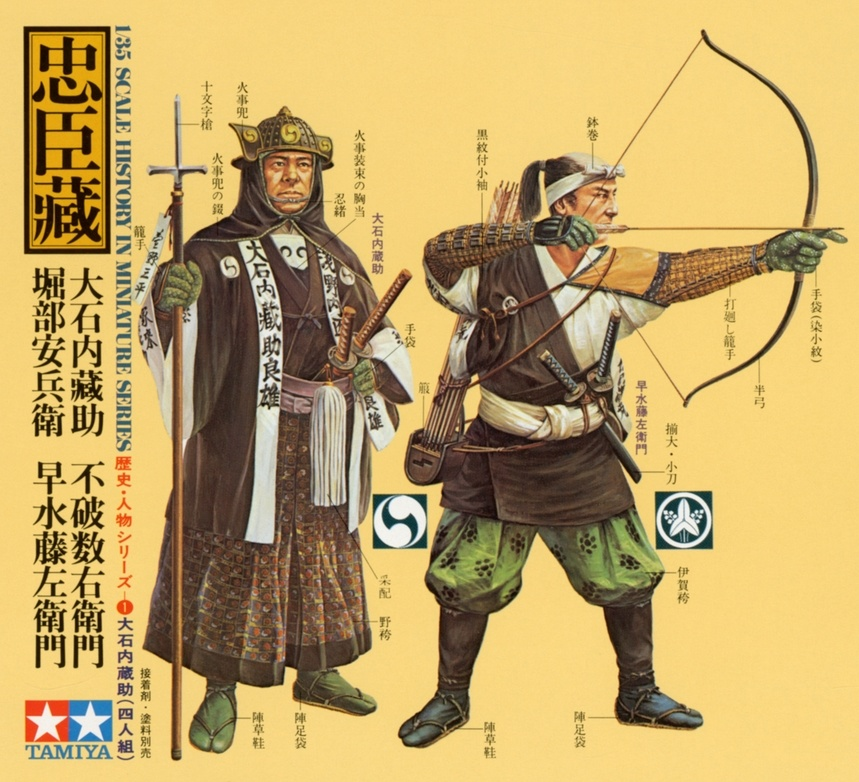 Tamiya Japanese Samurai 4 Piece Figure Set - Scale 1/35 - Tamiya - TAM25410