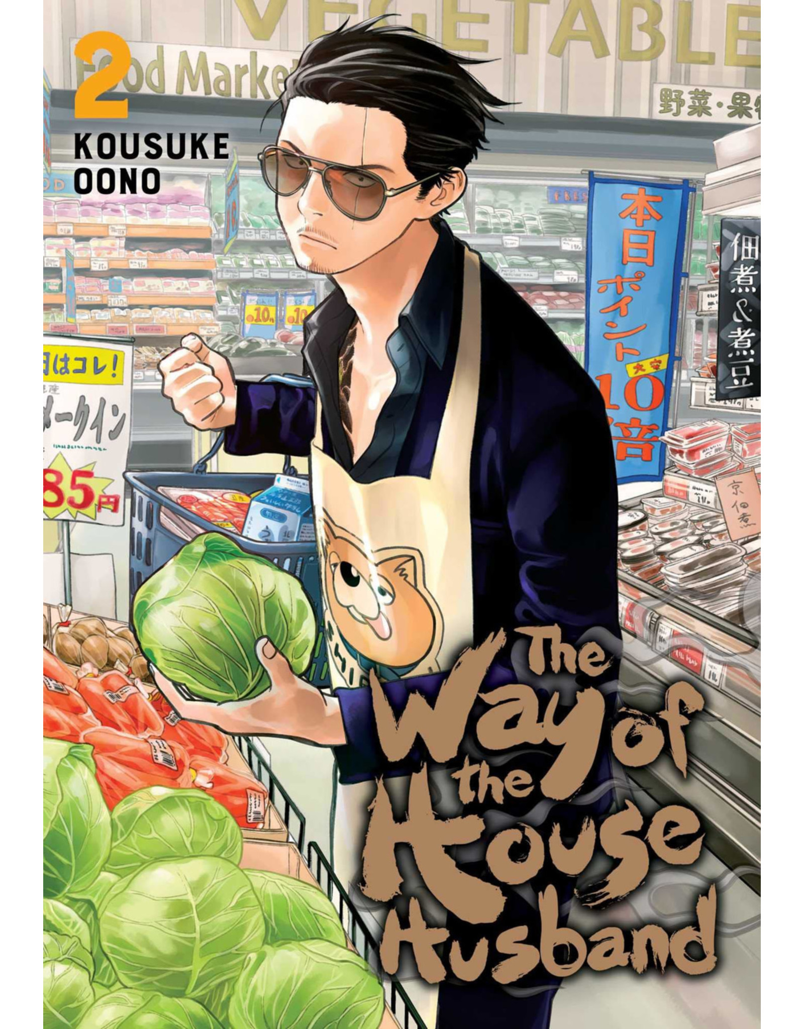 The Way of The House Husband 02 (English Version)
