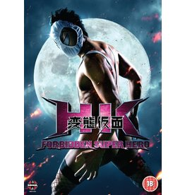 Hentai Kamen: Forbidden Superhero - DVD (Original version, English subtitles)