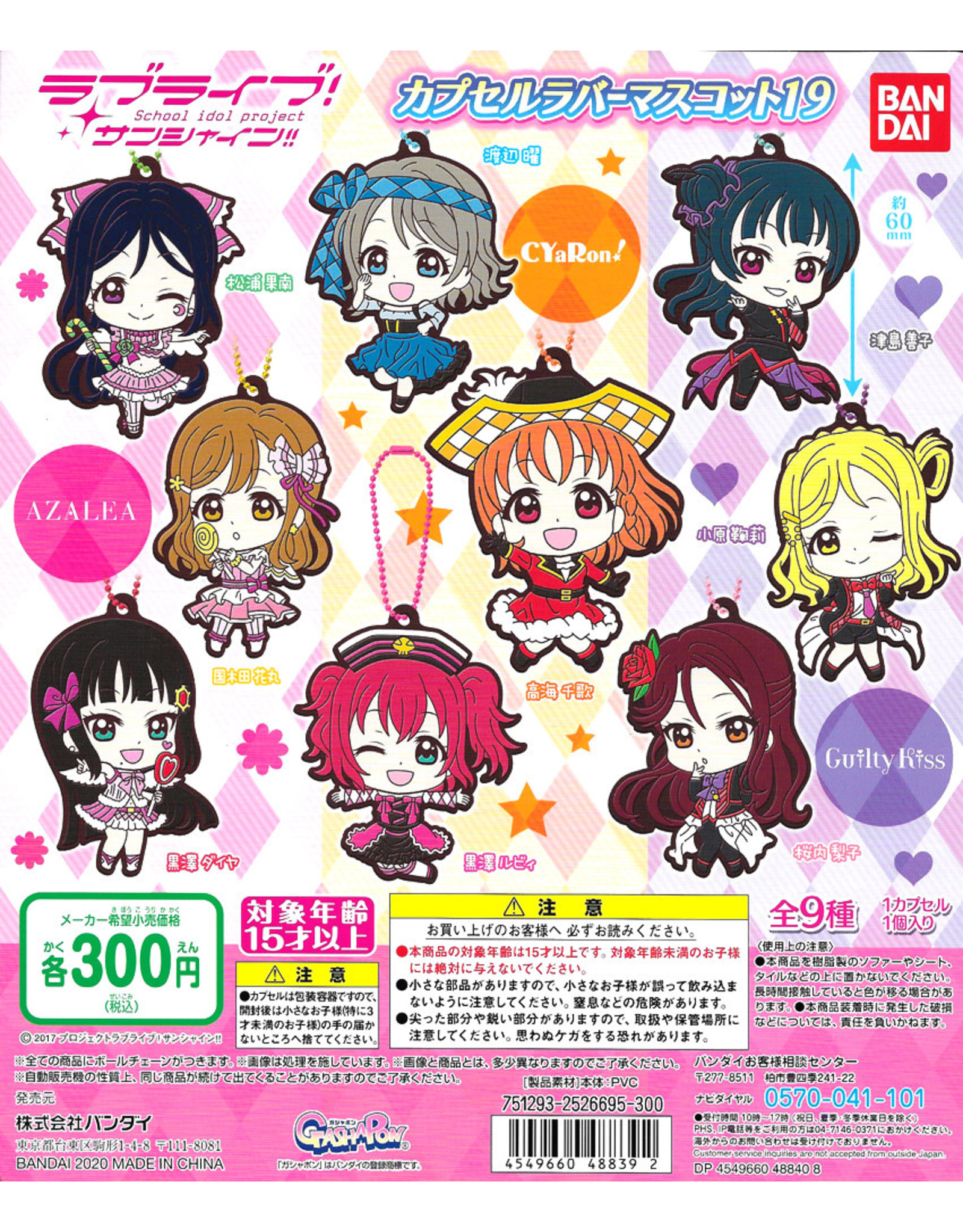 Love Live! School Idol Project - Capsule Rubber Mascot Keychain 19