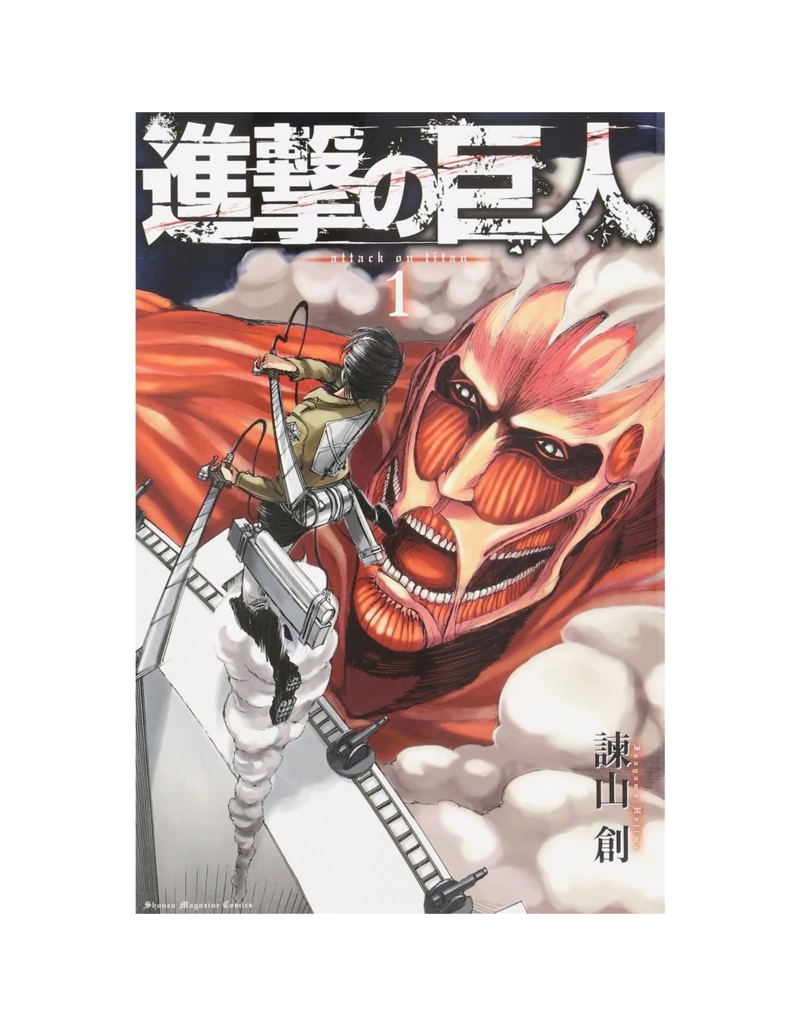 Attack on Titan 01 (Japanese)