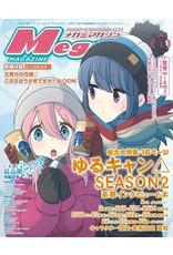 Megami Magazine - April 2021 (Japanese)