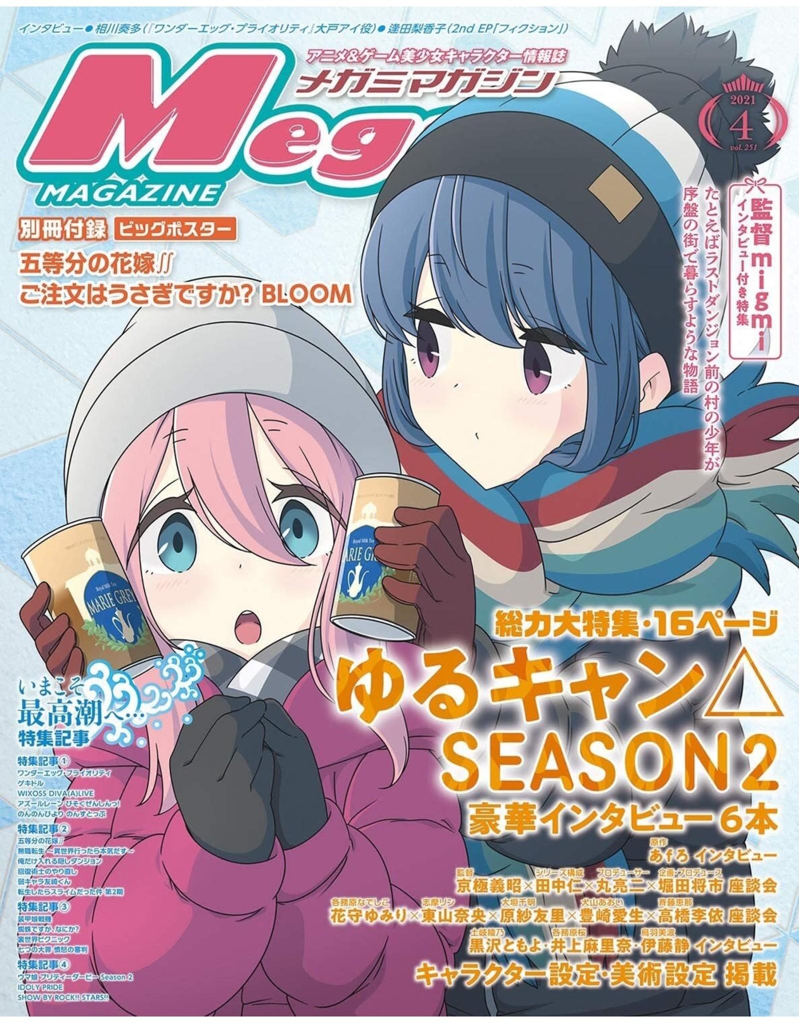 Megami Magazine - April 2021 (Japans)