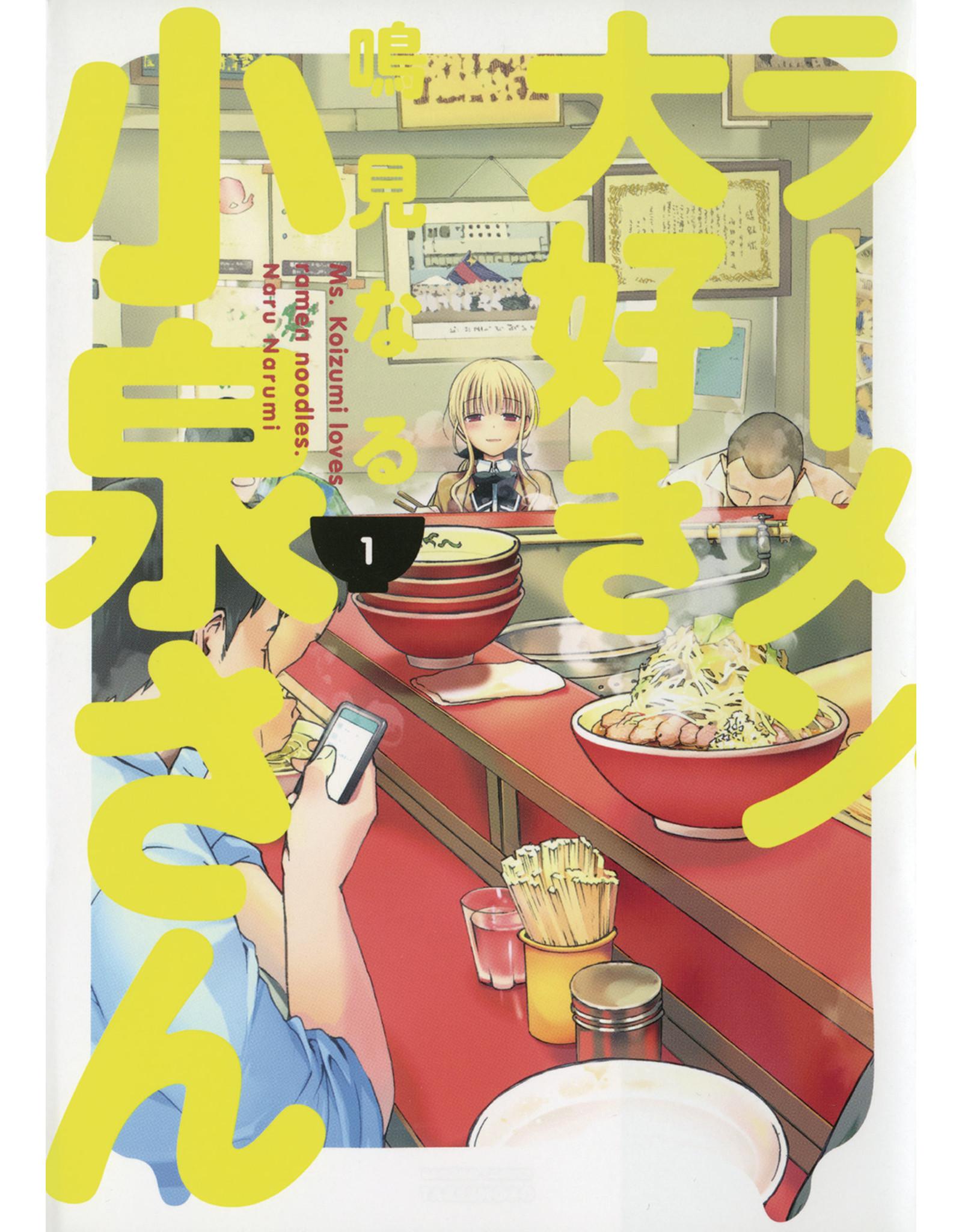 Ms. Koizumi Loves Ramen Noodles 1 (English) - Manga