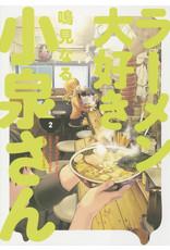Ms. Koizumi Loves Ramen Noodles 2 (English) - Manga