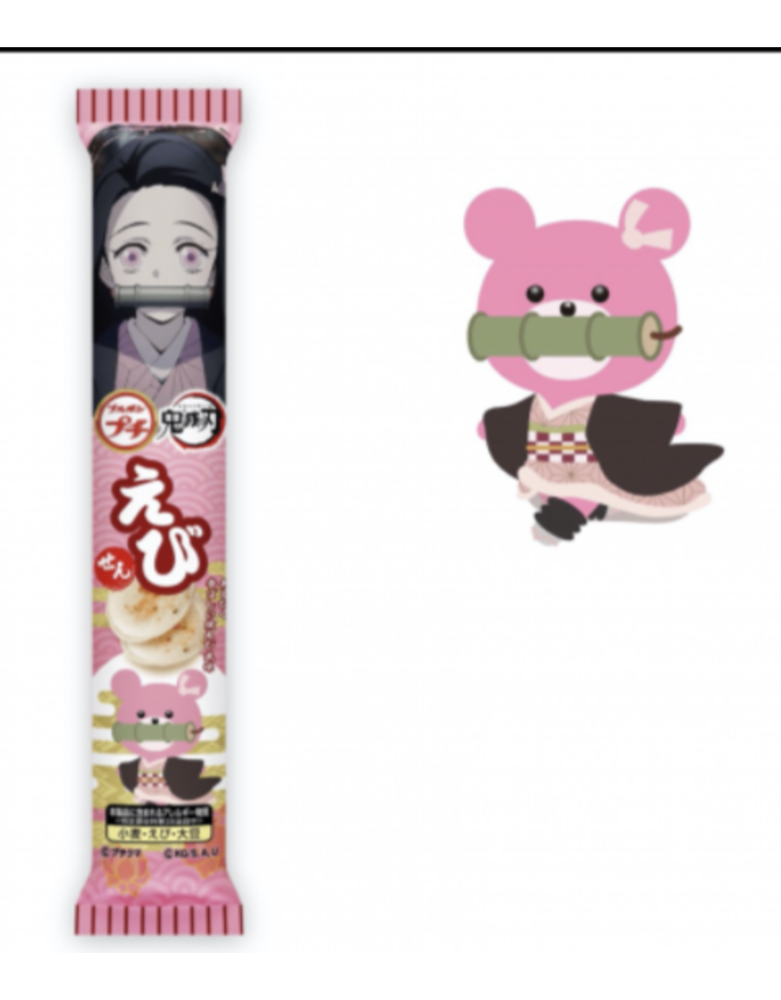 Bourbon Petit x Demon Slayer: Kimetsu no Yaiba - Nezuko - Shrimp Rice Crackers