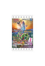 Pokemon Trading Card Game Gummy - Sword & Shield: Maten Perfect & Aozora Stream - 2 Gummies + 1 Japanese Pokémon Card