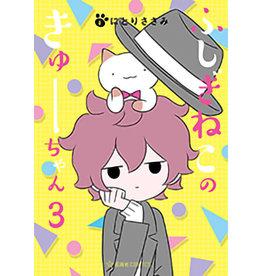 Wonder Cat Kyuu-Chan 3 (Engelstalig)
