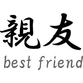 """Japanse tekens \""""Best Friend\"""""""
