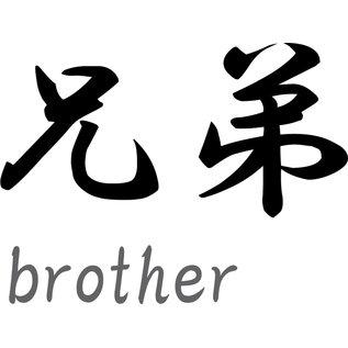 "Japanse tekens \""Brother\"""
