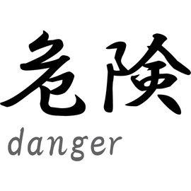 """Japanse tekens \""""Danger\"""""""