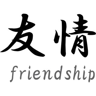 "Japanse tekens \""Friendship\"""