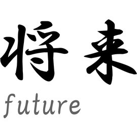 """Japanse tekens \""""Future\"""""""
