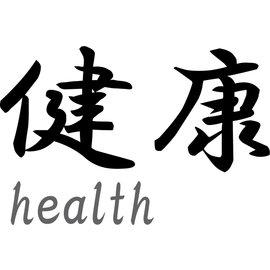"""Japanse tekens \""""Health\"""""""