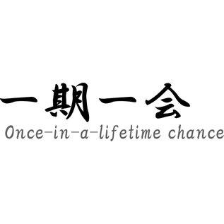 """Japanse teken """"Once in a lifetime chance"""""""