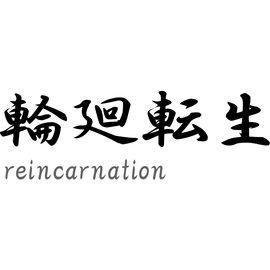 "Japanse teken \""Reincarnation\"""