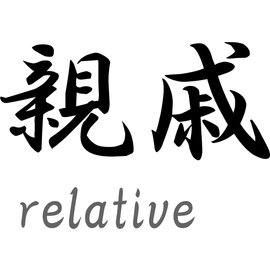 "Japanse teken \""Relative\"""