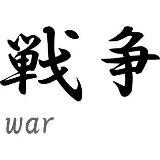 """Japanse teken \""""War\"""""""