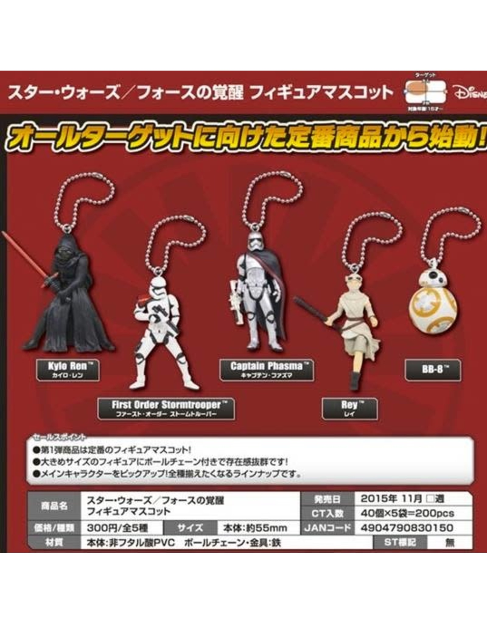 Bandai STAR WARS PVC Figure Keychain (Assorted 1pc) - Episode 7