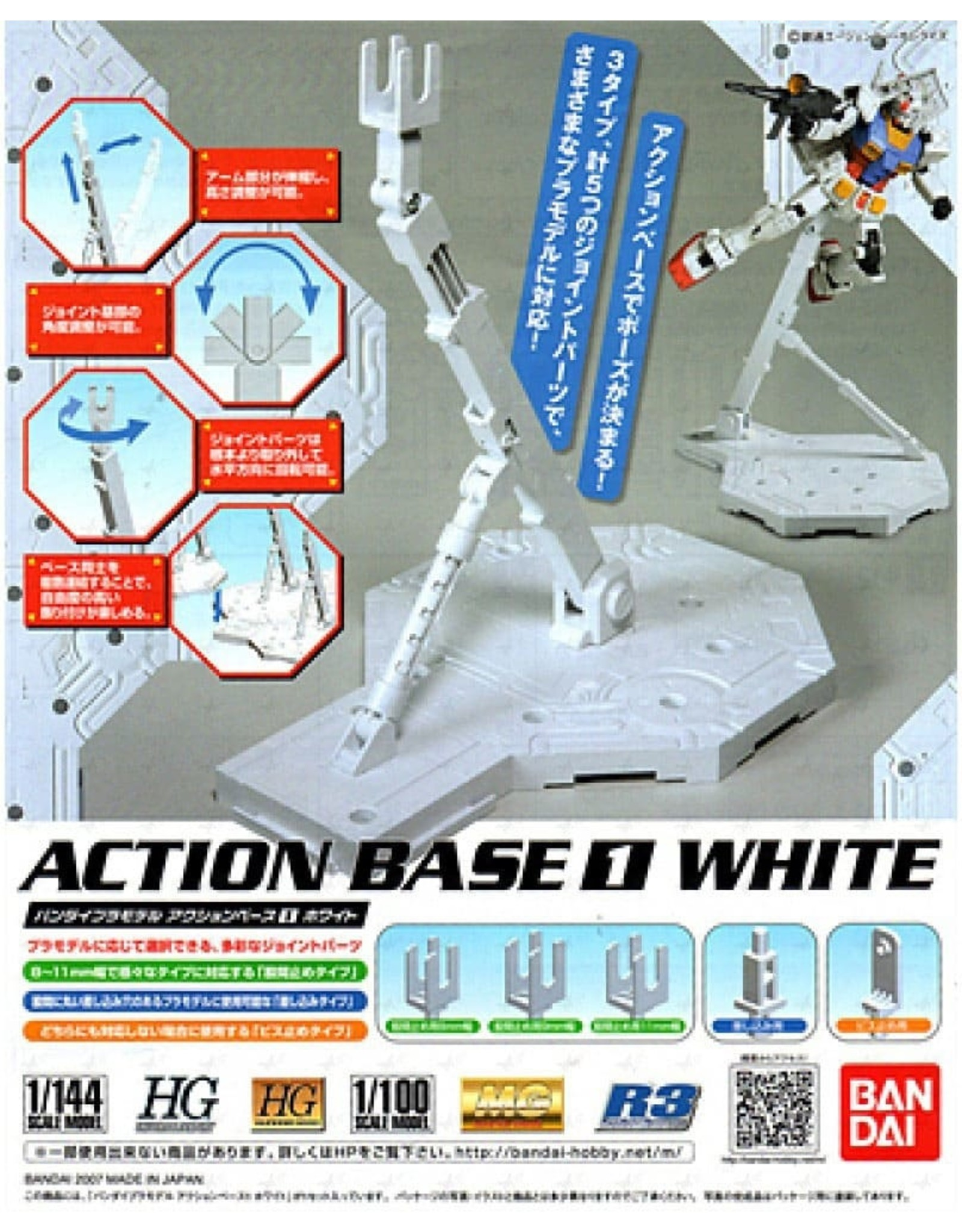Bandai GUNDAM Action Base - 1 White