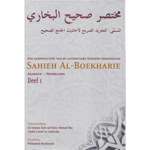 Sahieh Al-Boekharie Deel 1