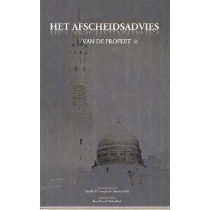Het Afscheidsadvies van de Profeet (vzmh)