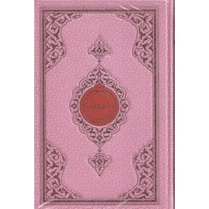 Arabic Quran Pink