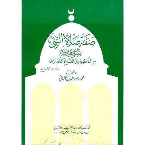 Sifat Salaat an Nabi (saw) - صفة صلاة النبي صلى الله عليه وسلم من التكبير إلى التسليم كأنك تراها