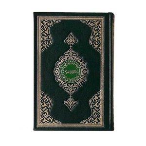 Arabische Koran Hayrat - Groen Maat M