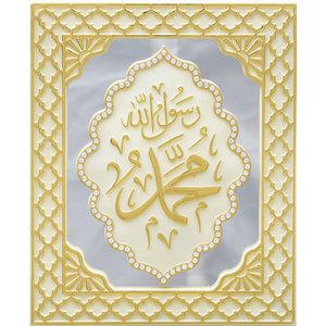 Günes Hediyelik Mirror frame Muhammad Cream
