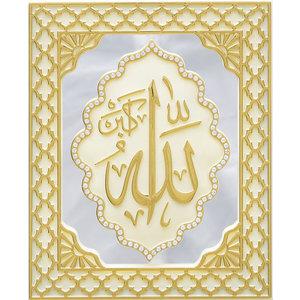 Günes Hediyelik Spiegel Lijst Allah Crème
