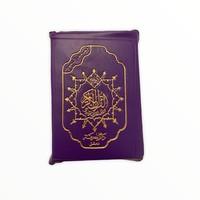 Tajweed Koran met rits Paars