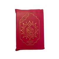 Tajweed Koran met rits Donkerroze