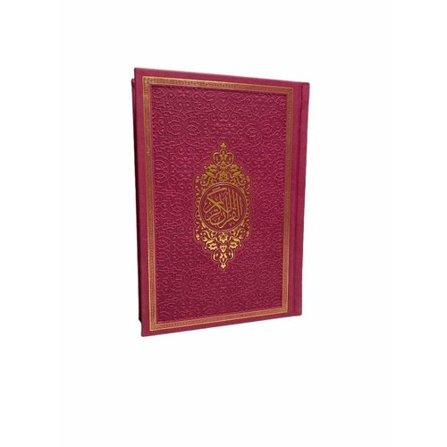 Dilara Boekhandel Thermo Leer Koran Roze