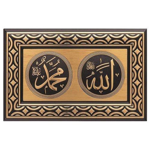 Allah en Mohammed Lijst Goud