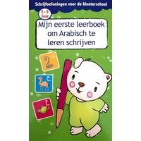 Mijn eerste leerboek om Arabisch te leren schrijven