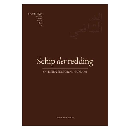 Schip der redding (Shafi'i-fiqh)