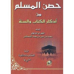 Hisnul Muslim (Pocket)