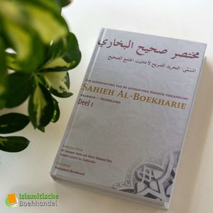 Ahl-ul-Hadieth Publicaties Sahih Al-Bukhari Volume 1